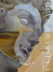 "Catalogue of the exhibition ""Salvador Dalí. Surrealist and Classicist"""